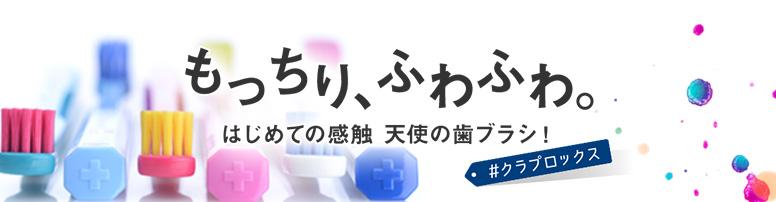 天使の歯ブラシ