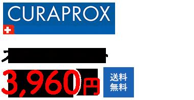 CURAPROXスターターセット1年間用3,888円送料無料