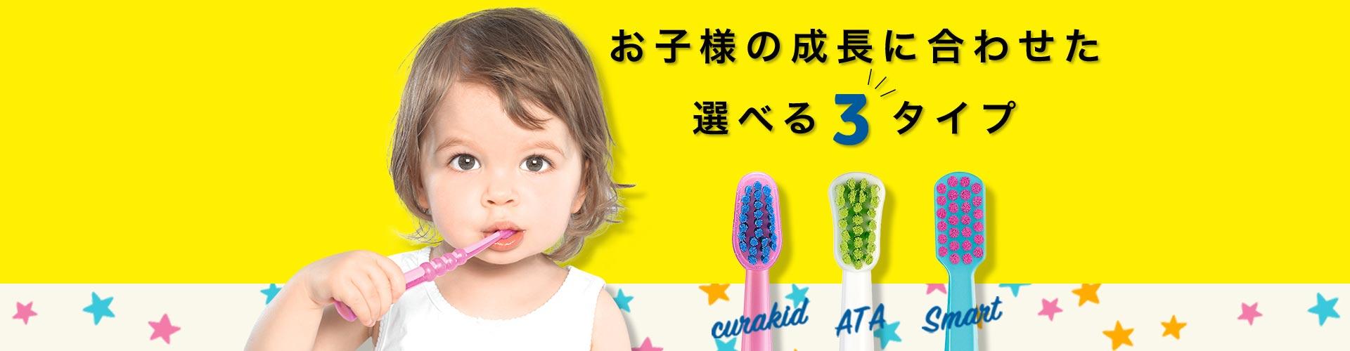 キッズ歯ブラシの選び方