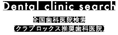 歯科医院検索サイト