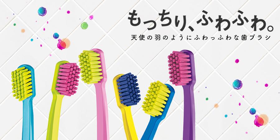 きっちり、ふわふわ。天使の羽のようにふわっふわな歯ブラシ