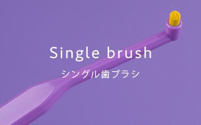 Single brush